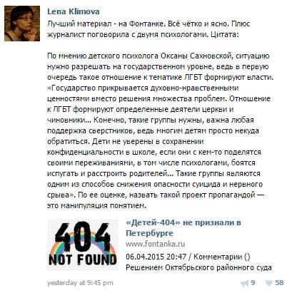 russia blocks largest lgbt forum 404 children